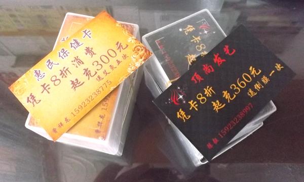 名片 美发名片保健名片 重庆广告制作
