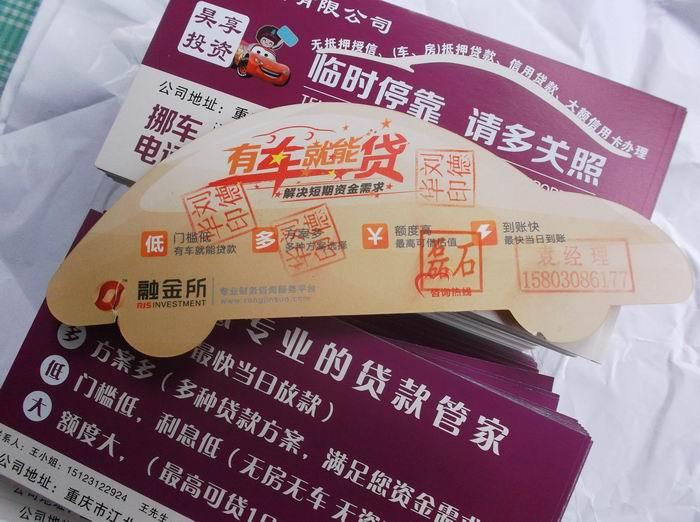 停车卡,重庆广告公司,重庆广告制作