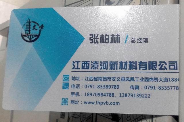 珠光pvc名片,重庆广告,重庆广告制作