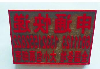 重庆广告公司,印章制作,私章制作