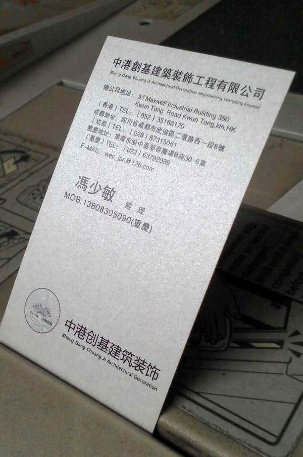 中港創基建筑裝飾白寶星名片