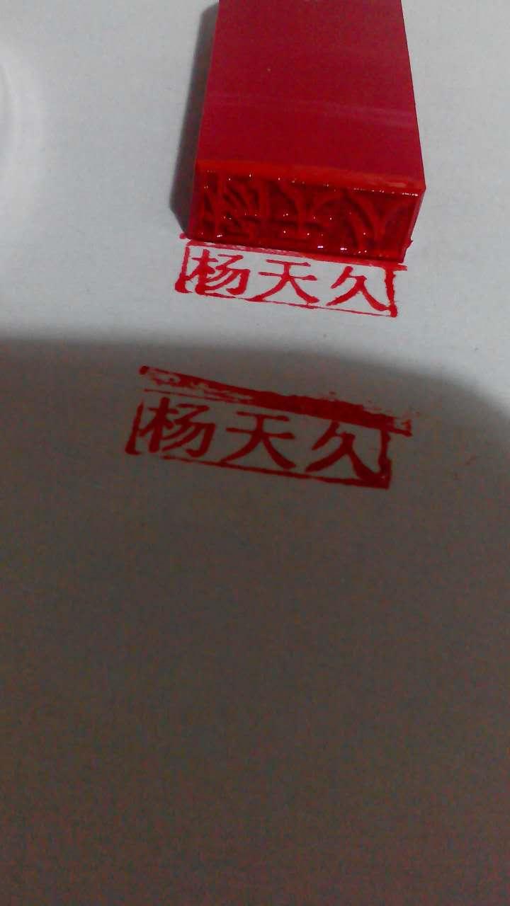 名字印章,私章,重庆广告公司