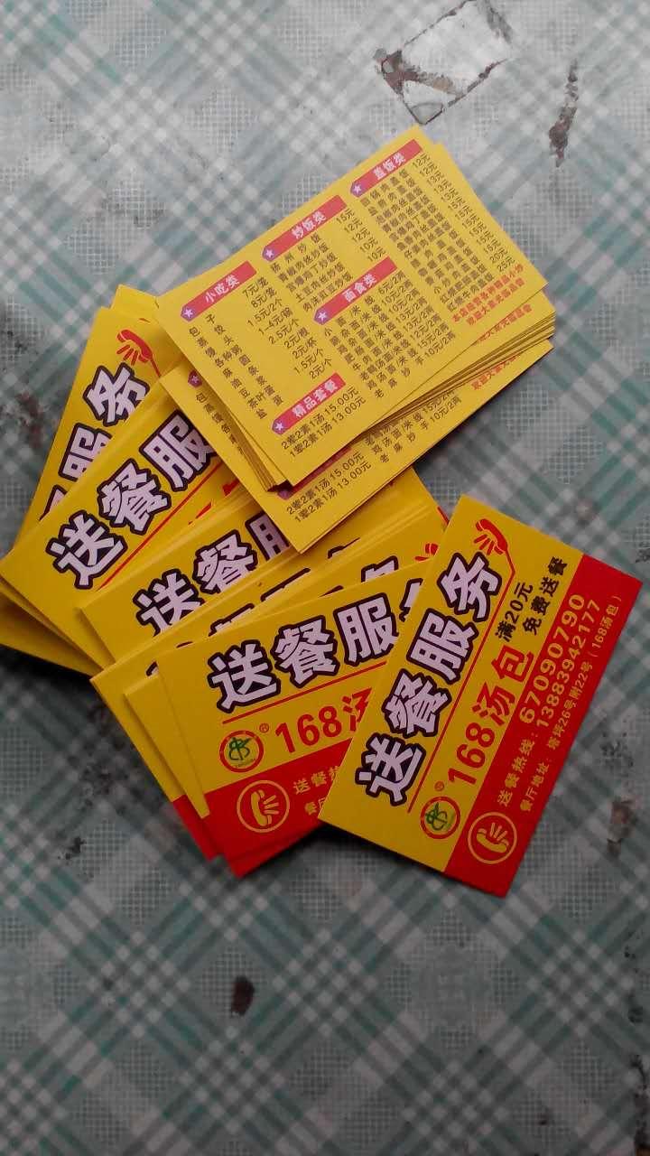 168湯包送餐服務,名片,重慶名片