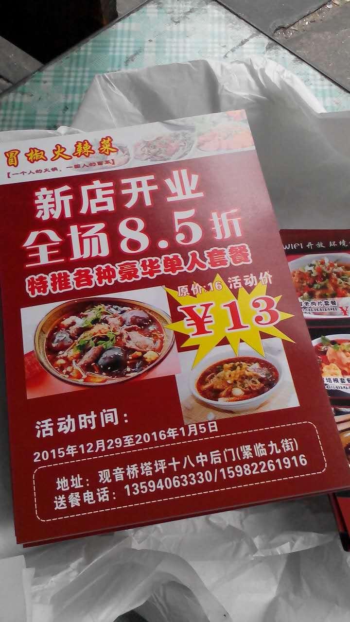 塔坪冒菜,江北塔坪冒菜,重庆广告公司