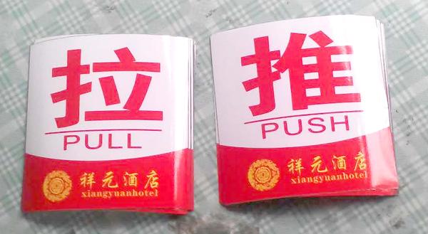祥元酒店推拉贴,推拉贴,防水防晒推拉贴,重庆广告公司